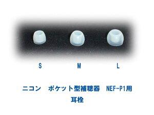 補聴器部品☆(耳栓 S 小サイズ)☆NEF P1用1個