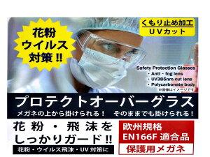 ☆プロテクトオーバーグラス☆花粉 ウイルス 保護メガネ