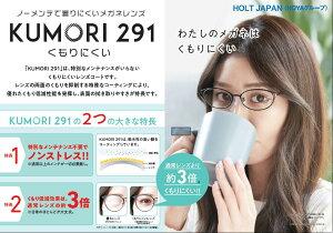 KUMORI291(曇りにくいコート)メガネの曇り止め加工他のオプションとの組み合わせは カラーとレイガード435 のみ