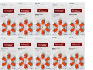 【補聴器】補聴器用空気電池 ○PR48型(サイズ13)○ 10パックセット