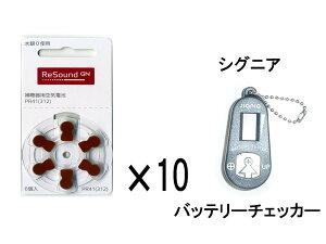 【補聴器】補聴器用空気電池 ○PR41型(サイズ312)○ 10パック+SIGNIAバッテリーチェッカー