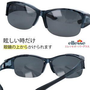 メガネの上からかけられる 偏光オーバーグラス エレッセ es-os04-2 ellesse 偏光サングラス 眼鏡の上から メガネの上から サングラス オーバーグラス 釣り 度付き不可 UVカット メンズ レディー