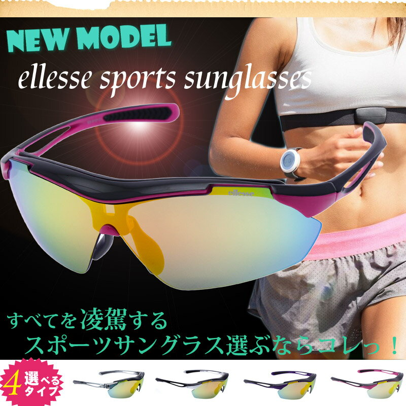 NEW エレッセ スポーツサングラス/ellesse,(エレッセ),ES-S107,POLARIZED,偏光,高機能サングラス,スポーツサングラスなのに度付きに出来る優れもの,(ellesse) ES-S101 後継最新モデル ゴルフ,ジョギング,釣り,ゴルフコンペ,記念品/es-s107/女性向き,