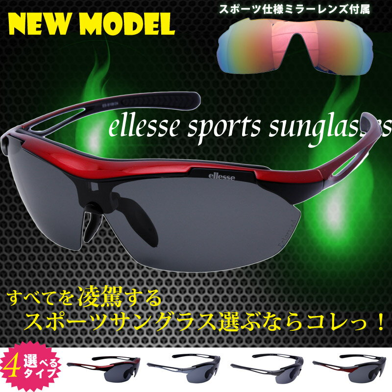 NEW エレッセ スポーツサングラス/ellesse(エレッセ),ES-S108,POLARIZED,偏光,高機能サングラススポーツサングラスなのに度付きに出来る優れもの(ellesse) ES-S104 後継最新モデル ゴルフ,ジョギング,釣り,ゴルフコンペ,記念品/es-s108/