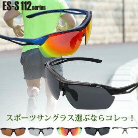 エレッセ スポーツサングラス ES-S112 POLARIZED 新型 ES-S112 ellesse エレッセ 偏光 高機能サングラス スポーツサングラスなのに度付きに出来る優れもの ゴルフ ジョギング 釣り ゴルフコンペ 記念品 ellesse エレッセ