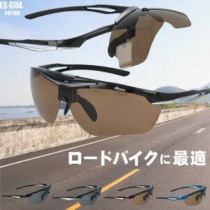 ロードバイク 度付 ellesse エレッセ ES-S114 1.55球面度付 サングラス 跳ね上げ 偏光 アップ スポーツサングラス 着脱式度付きインナーフレーム サイクリング バイク ランニング ジョギング 釣