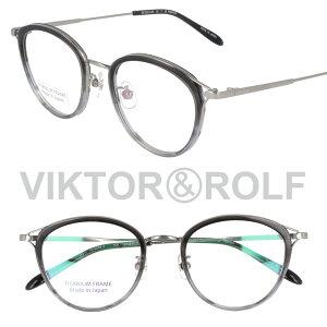 VIKTOR&ROLF ビクター&ロルフ 70-0248-3 スモークハーフ シルバー 眼鏡 メガネ フレーム ボストン チタン ヴィクター&ロルフのアイウェアは日本人向けにややサイズダウン 軽くてしなやかな掛