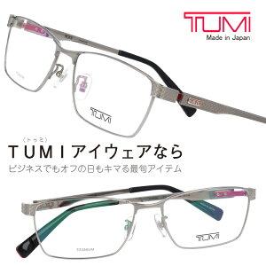 TUMI トゥミ メガネ vtu039j 0579 グレー 眼鏡 ビジネス プラスチック メンズ 男性用 20代 30代 40代 50代 お洒落 オシャレ かっこいい ギフト 就職祝い 昇進祝い 渋い プレゼント ツミ 送料無料 made in