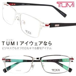 TUMI トゥミ メガネ vtu043j 0579 シルバー カーボン 眼鏡 ビジネス プラスチック メンズ 男性用 20代 30代 40代 50代 お洒落 オシャレ かっこいい ギフト 就職祝い 昇進祝い 渋い プレゼント ツミ 送