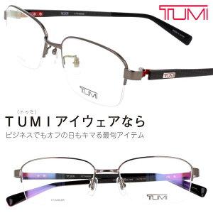 TUMI トゥミ メガネ vtu044j 0568 グレー カーボン 眼鏡 ビジネス プラスチック メンズ 男性用 20代 30代 40代 50代 お洒落 オシャレ かっこいい ギフト 就職祝い 昇進祝い 渋い プレゼント ツミ 送料