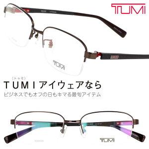 TUMI トゥミ メガネ vtu044j 08ab ブラウン カーボン 眼鏡 ビジネス プラスチック メンズ 男性用 20代 30代 40代 50代 お洒落 オシャレ かっこいい ギフト 就職祝い 昇進祝い 渋い プレゼント ツミ 送
