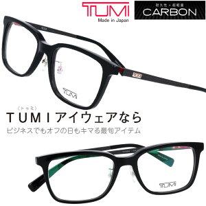 TUMI トゥミ メガネ vtu045j 0700 黒 ブラック カーボン 眼鏡 ビジネス セルフレーム プラスチック メンズ 男性用 20代 30代 40代 50代 お洒落 オシャレ かっこいい ギフト 就職祝い 昇進祝い 渋い プ