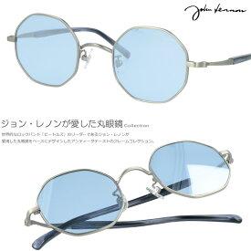 サングラス JOHN LENNON JL-519 4 48サイズ 八角形サングラス オクタゴン 丸めがねサングラス 丸サングラス ジョンレノン クラシコ ラウンド型 丸メガネ 丸い 眼鏡 レトロ ライトカラー 薄い色 サングラス johnlennon ラウンドサングラス 薄いブルー ライトブルー