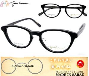 メガネ JOHN LENNON ジョンレノン JL-6008-1-48 送料無料 クラシコ アイテム ボストン型 キーホール型のデザインが一層ヴィンテージ感を醸し出す 土日も発送可能 眼鏡 レトロ系 にオススメ 一本は