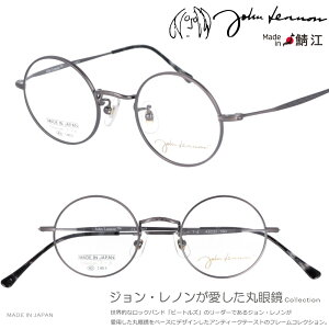 メガネ JOHN LENNON JL-1047 3 43サイズ チタン製 titanium ジョンレノンクラシコ アイテムラウンド型 土日も発送可能 丸メガネ 丸い 眼鏡 レトロ系 にオススメ!一本は持っておきたい! 日本製 鯖江 メ