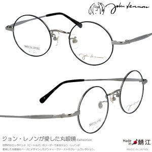 メガネ JOHN LENNON JL-1084 2 47サイズ jl-1084 ジョンレノンクラシコ アイテムラウンド型 土日も発送可能 丸メガネ 丸い 眼鏡 日本製 鯖江 メガネ 軽量 レトロ made in japan