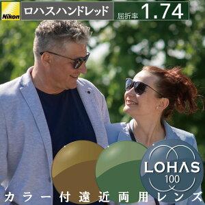 カラー付き 遠近両用メガネ nikon ロハスハンドレッド 屈折率1.74 (2枚1組) カラーレンズ アクティブ active えんきん 累進 LOHAS100 遠近両用眼鏡 レンズ 眼鏡用レンズ メガネレンズ 老眼 UVカッ