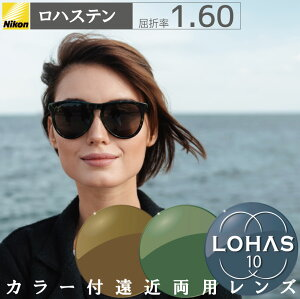 カラー付き 遠近両用メガネ nikon ロハステン 屈折率1.60 (2枚1組)カラーレンズ アクティブ active えんきん 累進 LOHAS10 遠近両用眼鏡 レンズ 眼鏡用レンズ メガネレンズ 老眼 UVカット ニコン