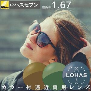 カラー付き 遠近両用メガネ nikon ロハスセブン 屈折率1.67 (2枚1組)カラーレンズ アクティブ active えんきん 累進 LOHAS7 遠近両用眼鏡 レンズ 眼鏡用レンズ メガネレンズ 老眼 UVカット ニコン