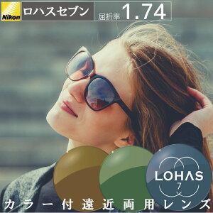 カラー付き 遠近両用メガネ nikon ロハスセブン 屈折率1.74 (2枚1組)カラーレンズ アクティブ active えんきん 累進 LOHAS7 遠近両用眼鏡 レンズ 眼鏡用レンズ メガネレンズ 老眼 UVカット ニコン