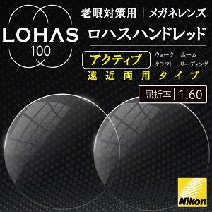 遠近両用メガネ nikon ロハスハンドレッド 屈折率1.60 (2枚1組)アクティブ active えんきん 累進 LOHAS100 遠近両用眼鏡 レンズ 眼鏡用レンズ メガネレンズ 老眼 UVカット ニコン ニコン製 ニコン