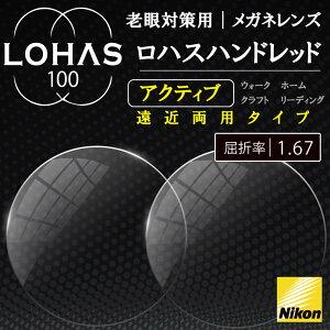 遠近両用メガネ nikon ロハスハンドレッド 屈折率1.67 (2枚1組)アクティブ active えんきん 累進 LOHAS100 遠近両用眼鏡 レンズ 眼鏡用レンズ メガネレンズ 老眼 UVカット ニコン ニコン製 ニコン