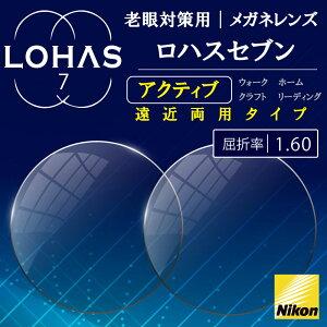 遠近両用メガネ nikon ロハスセブン 屈折率1.60 (2枚1組)アクティブ active えんきん 累進 LOHAS7 遠近両用眼鏡 レンズ 眼鏡用レンズ メガネレンズ 老眼 UVカット ニコン ニコン製 ニコンエシロー