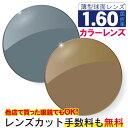 プラスチック 1.60球面 カラーレンズ レンズ交換 屈折率1.60 メガネ メガネレンズ交換 UVカット 撥水コート付 2枚1組 …