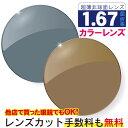 プラスチック 1.67非球面 カラーレンズ レンズ交換 屈折率1.67 メガネ メガネレンズ交換 UVカット 撥水コート付 2枚1…