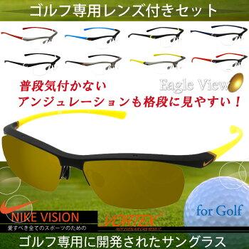 【ゴルフ用レンズ】EagleView度付きセット/イーグルビューセット/nikevortex7070/2,7070/3,【ゴルフ用サングラスゴルフ用レンズゴルフ用メガネ】/eagleview,イーグルビューレンズ,芝目の見え方が違う,ナイキ度付きゴルフ,ナイキボルテックス