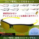 【ゴルフ用レンズ】Eagle View 度付きセット/イーグルビューセット/nike vortex 7070/2,7070/3,【ゴルフ用サングラス…
