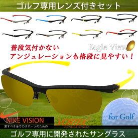ゴルフ用レンズ Eagle View 度付きセット イーグルビューセット nike vortex 7070 2 7070 3 ゴルフ用サングラス ゴルフ用レンズ ゴルフ用メガネ eagleview イーグルビュー レンズ 芝目の見え方が違う ナイキ 度付きゴルフ ナイキ ボルテックス