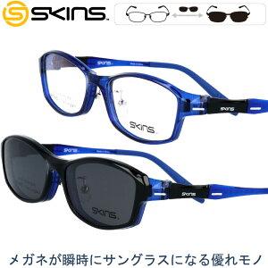 スキンズ sk-122-3 52□16 ブルー 青 偏光サングラスレンズ付き マグネットを採用した脱着サングラス付き クリップオン メンズ レディース スポーツ 軽量 UVカット SKINS skins クリップオンサング