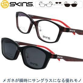 スキンズ sk-134-3 53□16 ブラウン 偏光サングラスレンズ付き マグネットを採用した脱着サングラス付き クリップオン メンズ レディース スポーツ 軽量 UVカット SKINS skins クリップオンサングラス スキンズ メガネフレーム 2way