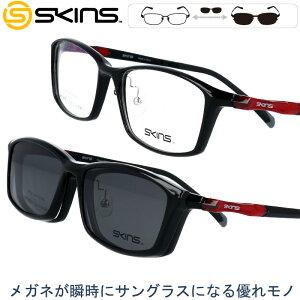 スキンズ sk-139-3 54□16 ブラック 黒 偏光サングラスレンズ付き マグネットを採用した脱着サングラス付き クリップオン メンズ レディース スポーツ 軽量 UVカット SKINS skins クリップオンサン