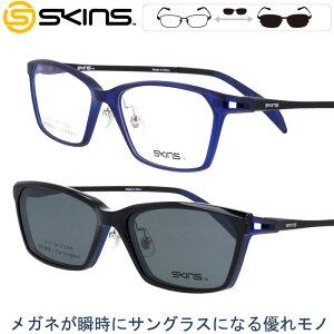 スキンズ sk-141-2 54□16 偏光サングラスレンズ付き マグネットを採用した脱着サングラス付き クリップオン メンズ レディース スポーツ 軽量 UVカット SKINS skins クリップオンサングラス スキ