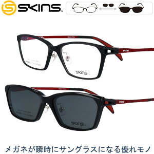 スキンズ sk-141-3 54□16 偏光サングラスレンズ付き マグネットを採用した脱着サングラス付き クリップオン メンズ レディース スポーツ 軽量 UVカット SKINS skins クリップオンサングラス スキ