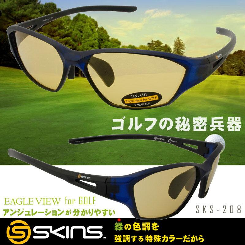 SKINS(スキンズ) /sks-208-4/ゴルフ専用レンズ,ゴルフ用,skins sunglasses, uvカット ゴルフ,ジョギング,釣り,ゴルフコンペ,サイクリング,自転車,記念品/SKINS スポーツサングラス/新作 プリズムオフセット スキンズ 208 視野が広い,eagle view for golf
