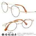 丹羽雅彦 にわまさひこ nm120 8 一山 いちやま 眼鏡 メガネ 伊達めがね レトロ系 niwa masahiko made in japan 日本製…