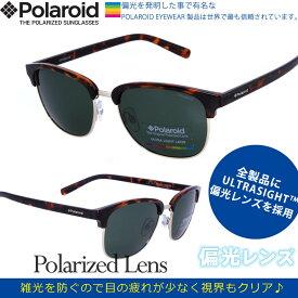 POLAROID EYEWEAR ポラロイド Polaroid PLD1012 S PR6 H8 3 Polarized UltraSight ポラロイド 偏光 サングラス 送料無料 度入り加工可能 軽い ゴルフ バイク 釣り メンズ レディース 男女兼用 最旬コーデにもバッチリ clubmaster ブロー PLD1012S