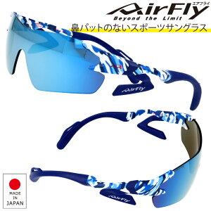 エアフライ AF-301 4 Airfly エアフライ 鼻パットの無い スポーツサングラス 日本製 ゴルフ ジョギング ゴルフコンペ 記念品 サイクル 自転車 メンズ レディース サングラス 世界初のノーズパッ