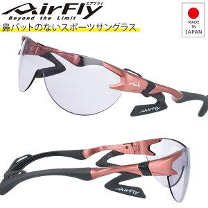 エアフライ AF-302 4 Airfly エアフライ 鼻パットの無い スポーツサングラス 日本製 薄いカラー ライトカラー ゴルフ ジョギング ゴルフコンペ 記念品 サイクル 自転車 メンズ レディース サング