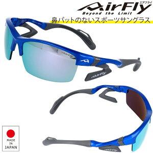 エアフライ AF-303 3 Airfly エアフライ 鼻パットの無い スポーツサングラス 日本製 ゴルフ ジョギング ゴルフコンペ 記念品 サイクル 自転車 メンズ レディース サングラス 世界初のノーズパッ