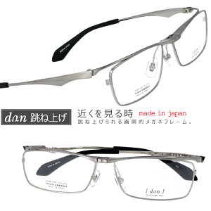メガネ 跳ね上げ式 dun2101 17 チタニウムマット シルバー 日本製 跳ね上げ式メガネ made in japan 跳ね上げ メガネフレーム ゴムメタル フリップアップ 鯖江 メガネ ドアン 2101 ドゥアン