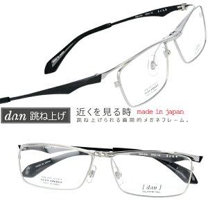 メガネ 跳ね上げ式 ドゥアン dun2101 7 チタニウム ブラック 黒 日本製 跳ね上げ式メガネ made in japan 跳ね上げ メガネフレーム ゴムメタル フリップアップ 鯖江 メガネ ドアン 2101