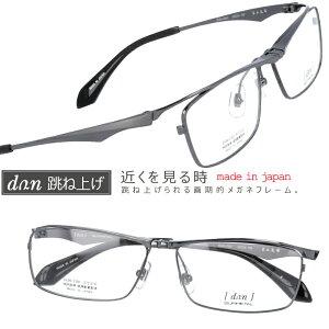 メガネ 跳ね上げ式 ドゥアン dun2101 5 IPグレー 日本製 跳ね上げ式メガネ made in japan 日本製 跳ね上げ メガネフレーム ゴムメタル フリップアップ 鯖江 メガネ ドアン 2101