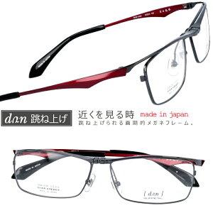 メガネ 跳ね上げ式 ドゥアン dun2101 4 ブラック レッド 日本製 跳ね上げ式メガネ made in japan 日本製 跳ね上げ メガネフレーム ゴムメタル フリップアップ 鯖江 メガネ ドアン 2101