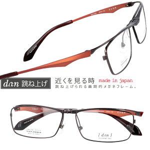 メガネ 跳ね上げ式 ドゥアン dun2101 3 ブラウン オレンジマット 日本製 跳ね上げ式メガネ made in japan 日本製 跳ね上げ メガネフレーム ゴムメタル フリップアップ 鯖江 メガネ ドアン 2101