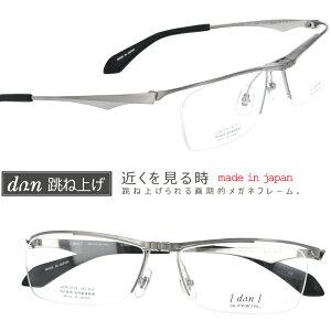 メガネ 跳ね上げ式 ドゥアン dun2102 17 日本製 跳ね上げ式メガネ 跳ね上げ メガネ 日本製 made in japan 日本製 跳ね上げ メガネフレーム ゴムメタル フリップアップ 鯖江 メガネ ドアン 2102