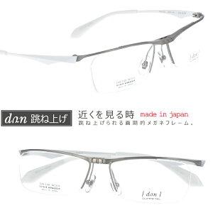 メガネ 跳ね上げ式 ドゥアン dun2102 27 ホワイト 日本製 跳ね上げ メガネ 跳ね上げ式メガネ made in japan 跳ね上げ メガネフレーム ゴムメタル フリップアップ 鯖江 メガネ ドアン 2102